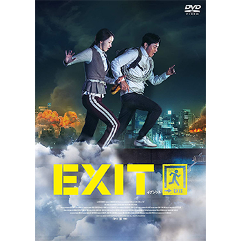 EXIT  廉価版【DVD】