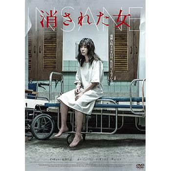 消された女 廉価版【DVD】
