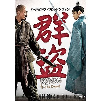 群盗  廉価版【DVD】
