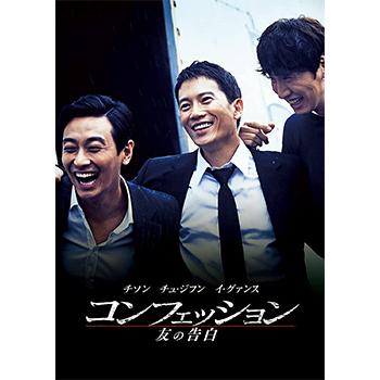コンフェッション 友の告白  廉価版【DVD】