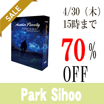 パク・シフ「PARK SIHOO BIRTHDAY TOUR 2015 ~Another Family~」