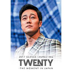 2017 ソ・ジソブ ファンミーティング 「TWENTY: THE MOMENT IN JAPAN 」