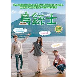 島銃士 DVD-BOX