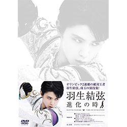 羽生結弦「進化の時」DVD