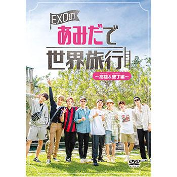EXO「EXOのあみだで世界旅行~高雄&墾丁編~」(初回限定仕様)