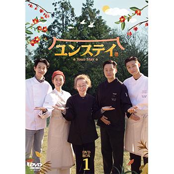 ユンステイ DVD-BOX1