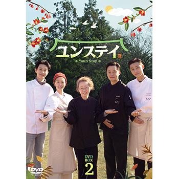 ユンステイ DVD-BOX2