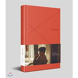俳優イ・ジョンソク×詩人ナ・テジュ 詩集  「全ては君のせい」