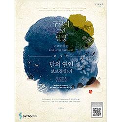 OST楽譜 「雲が描いた月明かり、麗<レイ>~花萌ゆる8人の皇子たち~」 【輸入書籍】
