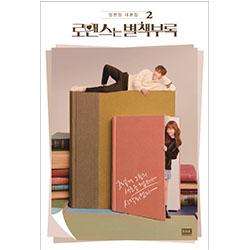 ドラマ「ロマンスは別冊付録」台本集2
