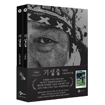 映画「パラサイト 半地下の家族」脚本集・ストーリーブックボードセット(2冊)