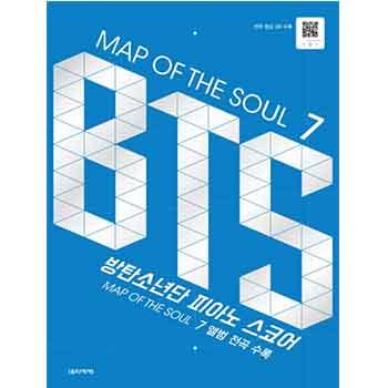 BTS「MAP OF THE SOUL 7」ピアノスコア 楽譜 【輸入書籍】