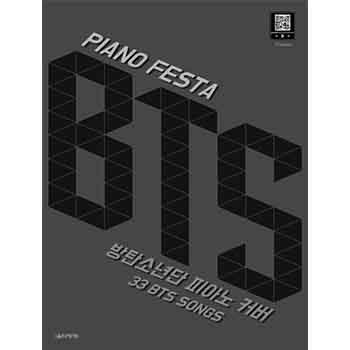 BTS「Piano Festa」ピアノスコア33曲 楽譜 【輸入書籍】