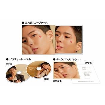 パク・ボゴム「All My Love」【CD+DVD】