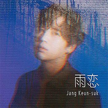 チャン・グンソク「雨恋」(初回限定盤A)【CD+DVD】