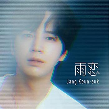チャン・グンソク「雨恋」(通常盤)【CD】