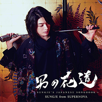 ソンジェ(from SUPERNOVA)「男の花道~SUNGJE'S JAPANESE SONGBOOK~」(初回盤A)【CD+DVD】