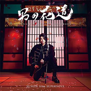ソンジェ(from SUPERNOVA)「男の花道~SUNGJE'S JAPANESE SONGBOOK~」(初回盤B)【CD+写真集】