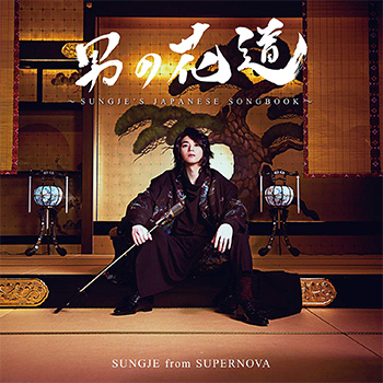 ソンジェ(from SUPERNOVA)「男の花道~SUNGJE'S JAPANESE SONGBOOK~」(通常盤)【CD】