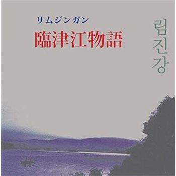 臨津江物語