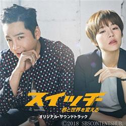 「スイッチ~君と世界を変える~」(CD+DVD/Type A)オリジナル・サウンドトラック