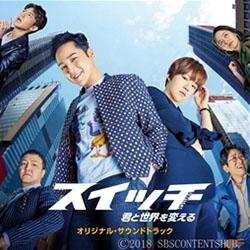 「スイッチ~君と世界を変える~」(CD+DVD/Type B)オリジナル・サウンドトラック