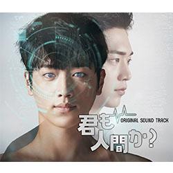 「君も人間か?」オリジナル・サウンドトラック【CD+DVD】