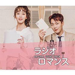 「ラジオ_ロマンス」オリジナル・サウンドトラック【CD+DVD】