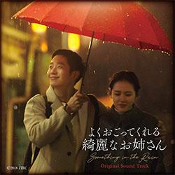 「よくおごってくれる綺麗なお姉さん」オリジナル・サウンドトラック【CD+DVD】