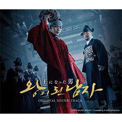 「王になった男」オリジナルサウンドトラック【2CD+DVD】