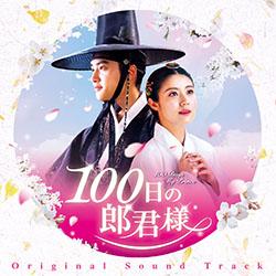 「100日の郎君様」オリジナルサウンドトラック