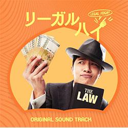 「リーガル ハイ」オリジナル・サウンドトラック【CD+DVD】