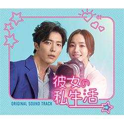 「彼女の私生活」オリジナル・サウンドトラック【CD+DVD】