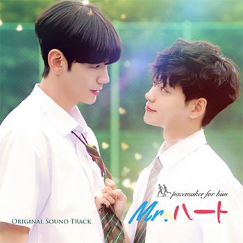 「Mr.ハート」オリジナル・サウンドトラック【CD+DVD】