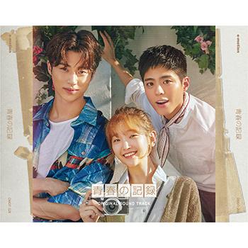 「青春の記録」オリジナル・サウンドトラック【2CD】