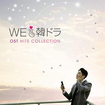 We LOVE 韓ドラ -OSTヒッツ・コレクション-