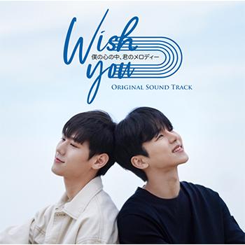 「Wish You ~僕の心の中 君のメロディー~」オリジナル・サウンドトラック【CD+DVD】