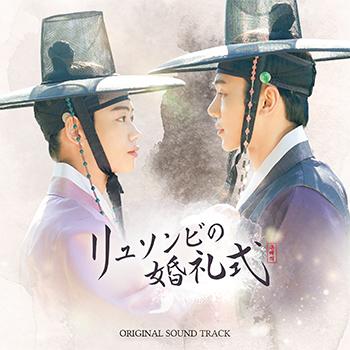 「リュソンビの婚礼式」オリジナル・サウンドトラック【CD+DVD】