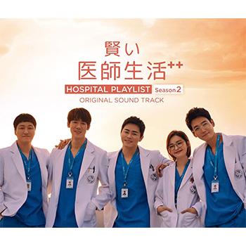 「賢い医師生活 シーズン2」オリジナル・サウンドトラック【2CD+DVD】