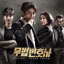 無法弁護士【ドラマ】OST