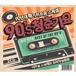 90's 青春歌謡【COMP】