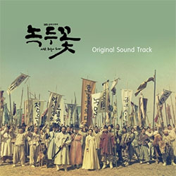 緑豆の花【ドラマ】OST