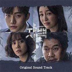 自白【ドラマ】OST