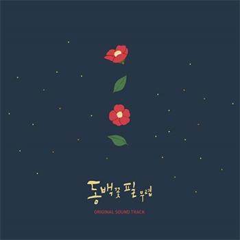椿の咲く頃【ドラマ】OST