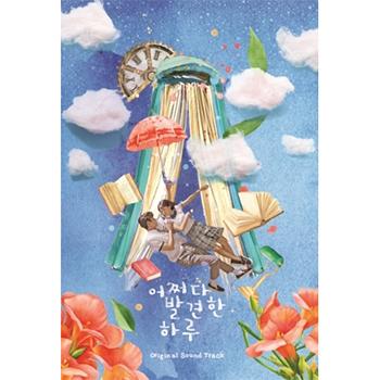 偶然発見した一日【ドラマ】OST