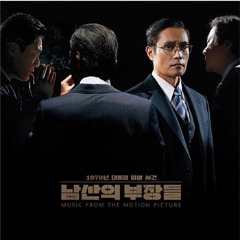 南山の部長たち【映画】OST
