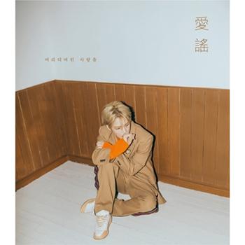 キム・ジェジュン 2nd Mini Album「愛謡」