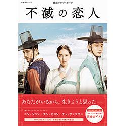 ドラマ「不滅の恋人」ガイドブック