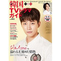 韓国TVドラマガイドVol.82  表紙:ジュノ(2PM)