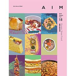 AIM ISSUE 18 Korean Street Food [韓国の屋台料理]